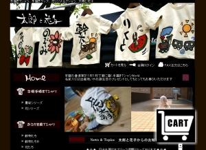 名前入り手描きTシャツ太郎と花子